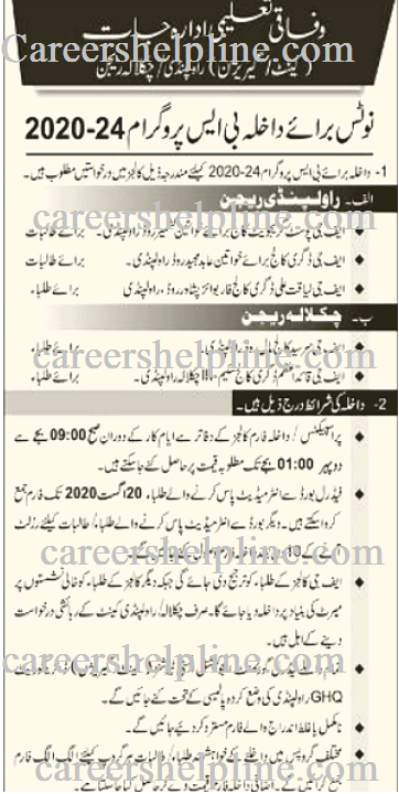 Admissions started at F.g Quid-e-azam College (Chaklala and Rawalpindi) FGQC
